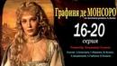Графиня де Монсоро 16,17,18,19,20 серия Историческая драма, Мелодрама