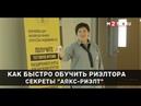 """Успешный риэлтор – секреты обучения в агентстве недвижимости Аякс-Риэлт"""""""