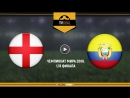 Англия - Эквадор. Повтор матча ЧМ 2006 года