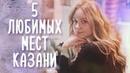 5 любимых мест Казани ❤