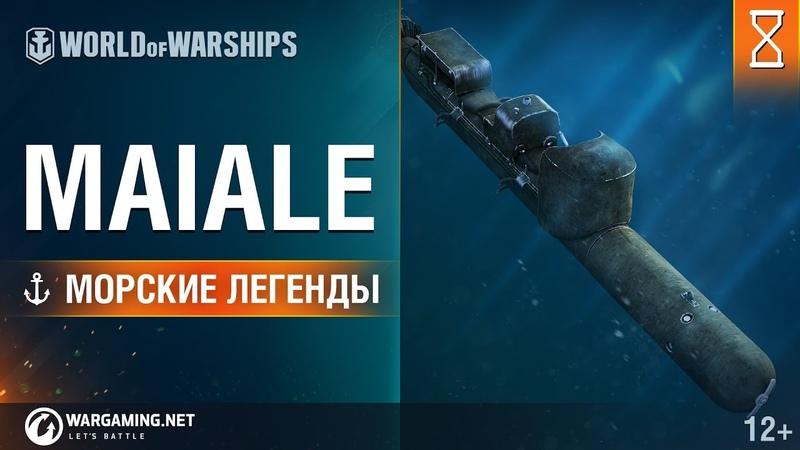 [World of Warships] Морские легенды. Торпеда Maiale
