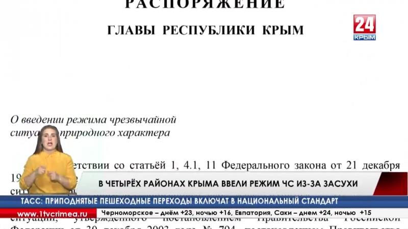 Сергей Аксёнов ввёл на территории Республики режим чрезвычайной ситуации из-за засухи. Об этом говорится в распоряжении Главы на