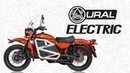 Электрический мотоцикл Урал - Ural Electric