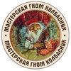 Мастерская Гном колбасник