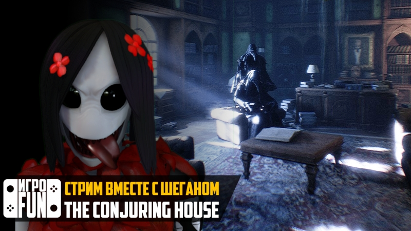 ОНА ПОВСЮДУ ► The Conjuring House 2