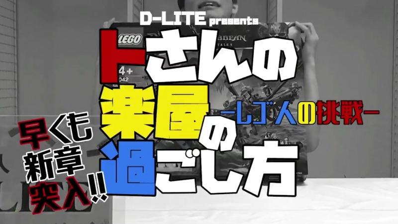 DLITE - 今月のDな日は - - 新章突入️トさんの楽屋の過ごし方 レゴ人の挑戦がいよいよスタート - ようこそDs houseへはEP.04を配信 - - Dな日まであと3