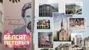 Репрессированная архитектура, д/ф, pеж. Булавинская Мария, 2019 г., Беларусь
