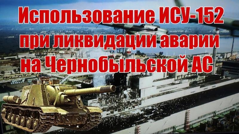 Использование ИСУ-152 при ликвидации аварии на ЧАЭС » Freewka.com - Смотреть онлайн в хорощем качестве