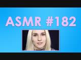 #182 ASMR ( АСМР ): Sirius Eyes - Визуалка, движение рук, неразборчивый шепот, звуки рта, трогает микрофон