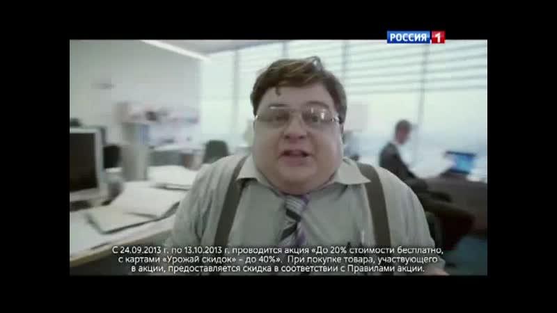 Рекламный блок (Россия 1, 05.10.2013) (2)