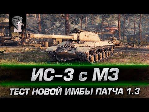 ИС-3 с МЗ - НОВАЯ ИМБА ПАТЧА 1.3