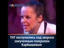 Канал ТНТ высмеял героя Войны зверски замученного фашистами генерала Карбышева