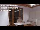 Дмитрий Смирнов Как распознать инфантильного мужчину