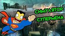 Megaton Rainfall Симулятор Супермена Упоротые Игры