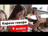 #ROOMFACTORYBATTLE __ КОРОЧЕ ГОВОРЯ 9 КЛАСС