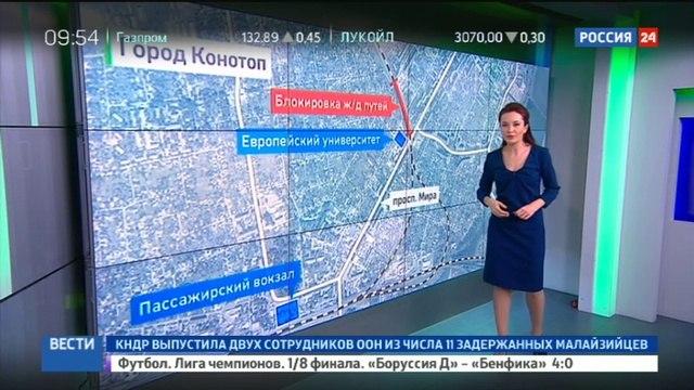 Новости на «Россия 24» • Жители Конотопа прогнали участников блокады поездов из России