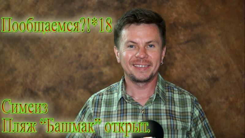 Пообщаемся! 18 Симеиз Пляж Башмак открыт Крым 2018