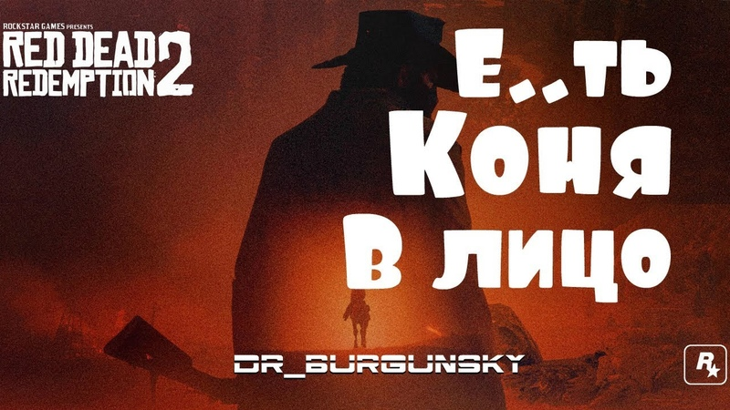 Red Dead Redemption 2 обзор от Доктора