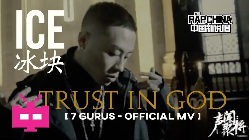 中国新说唱 ❄ ICE冰块 : Trust in God 声闻聚将 Seven Gurus [ OFFICIAL MV ]