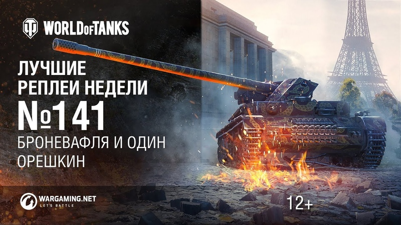 ЛРН №141 - Броневафля!