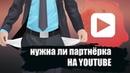 О Партнёрках на YouTube Yoola САСАТ