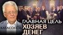 Валентин Катасонов Безумное пике Мир финансов как зеркало конца истории