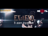 Приглашение на сольный концерт EXallEND 29.04.18