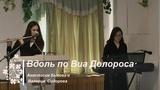 Вдоль по Виа Долороса (музыка)