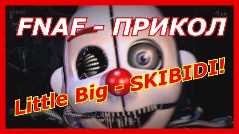Фнаф - Прикол по игре фнаф! (Фнаф песня! Фнаф анимация! 5 ночей с фредди! Little Big - Skibidi!)