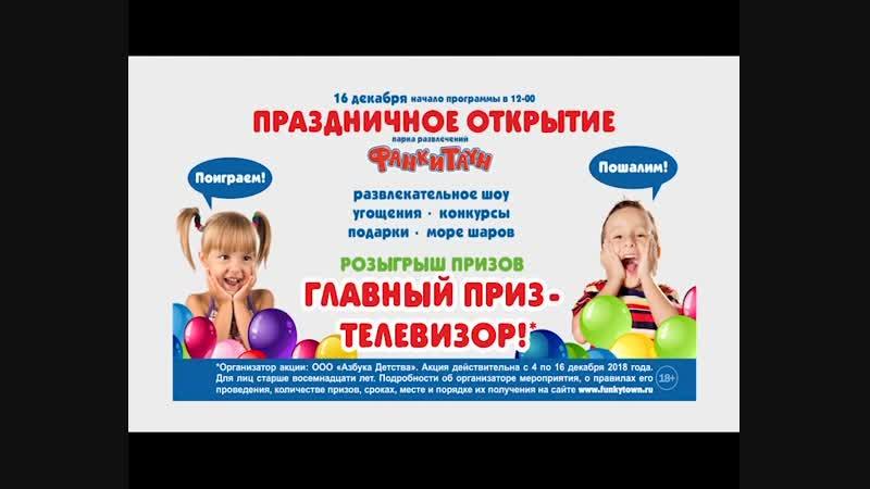 Фанки Таун Открытие Ставрополь 15сек PAL
