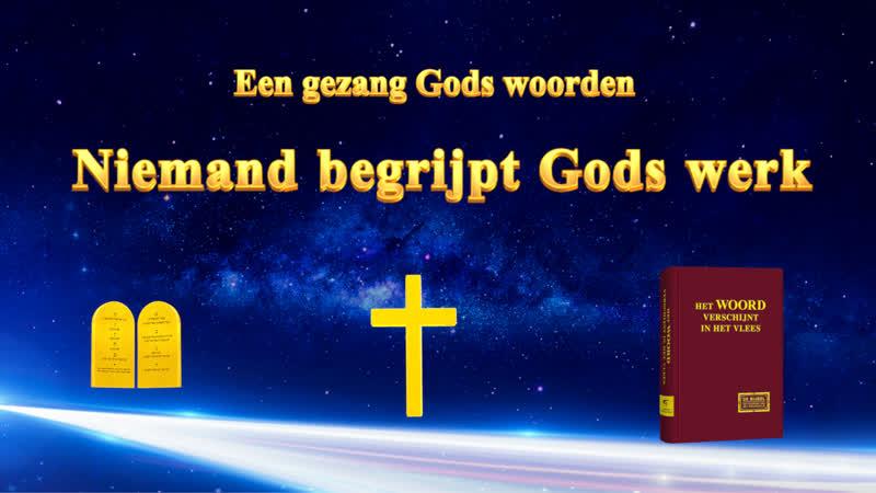 Gospel muziek 'Niemand begrijpt Gods werk' Nederlands