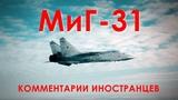 Миг-31: Самолет ближнего космоса - Комментарии иностранцев