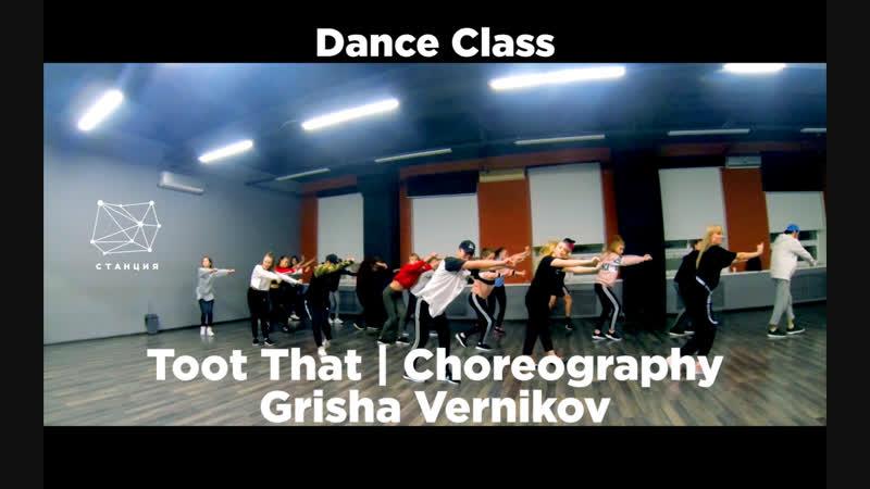 Toot That   Choreography   Grisha Vernikov   Dance Class