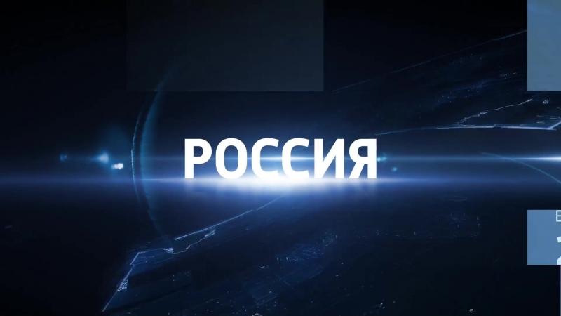 Анонс программы Вести недели (Россия 1, 08.10.2016-16.07.2017) Оригинальная полная версия