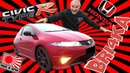 Bri4ka представя Honda Civic 8th Generation Type R