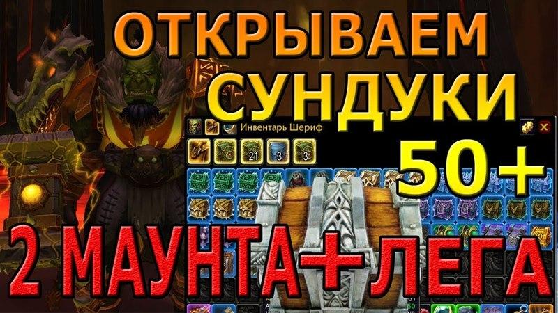 Открываем Сундуки World of Warcraft | Дроп Двух МАУНТОВ И ЛЕГИ)