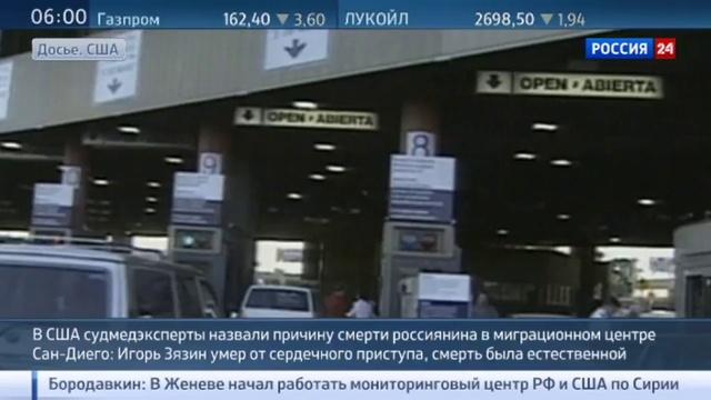 Новости на Россия 24 • Офис шерифа Сан-Диего: россиянин Зязин скончался от болезни сердца