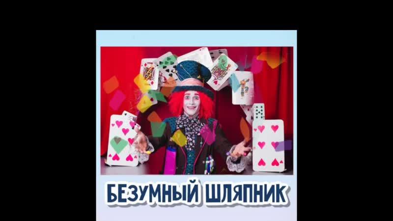 02.02.2019 г. ДР Анечки. Шляпник
