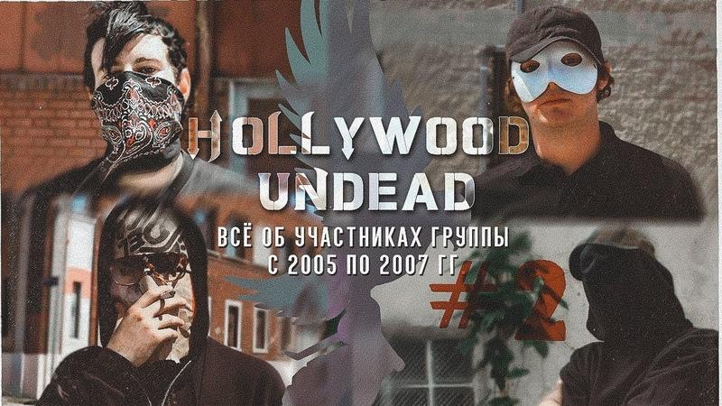 Издевательство родителей над Диланом, отец наркоман. Всё об участниках группы Hollywood Undead! ч.2