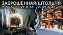 Заброшенный рудник в Хибинах и Экстремальный подъем на гору | Диггеры UW в штольне на Кольском
