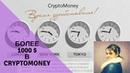 Более 1000 $ в CRYPTOMONEY