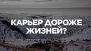 Экологическая катастрофа в Сибае: горящий карьер, видеообращение к Путину и угрозы силовиков