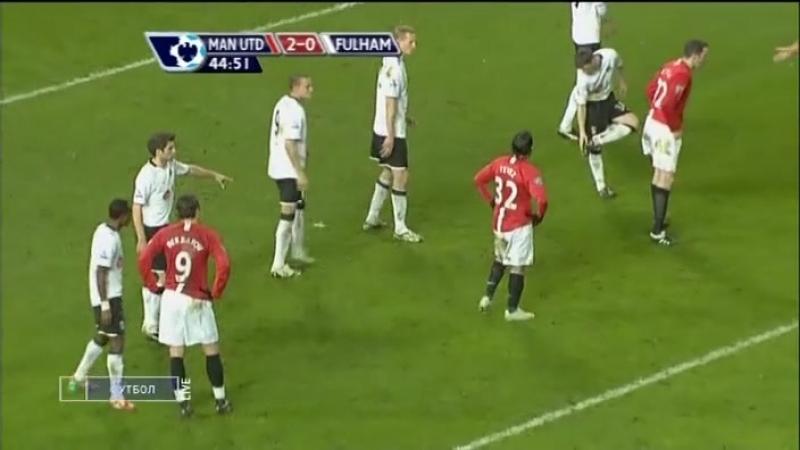 18.02.2009 Чемпионат Англии 3 тур Манчестер Юнайтед - Фулхэм (Лондон) 3:0