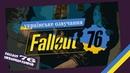Відродження 76. Український Fallout. / Возрождение 76. Украинский Fallout. Украинский Фоллаут.