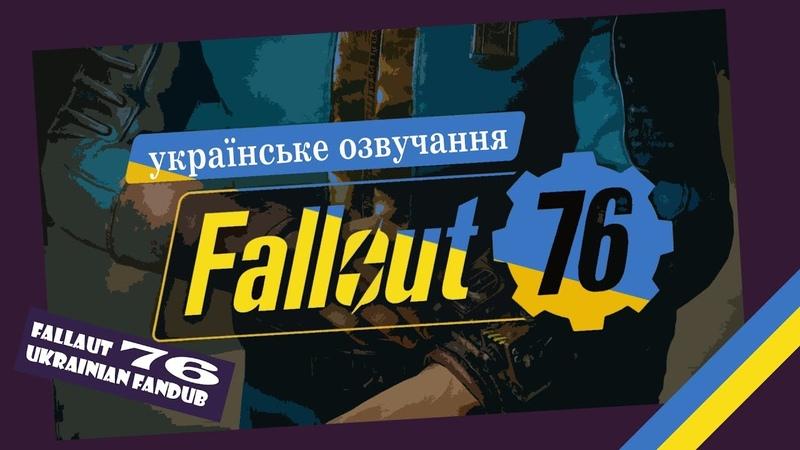 Відродження 76. Український Fallout. Возрождение 76. Украинский Fallout. Украинский Фоллаут.