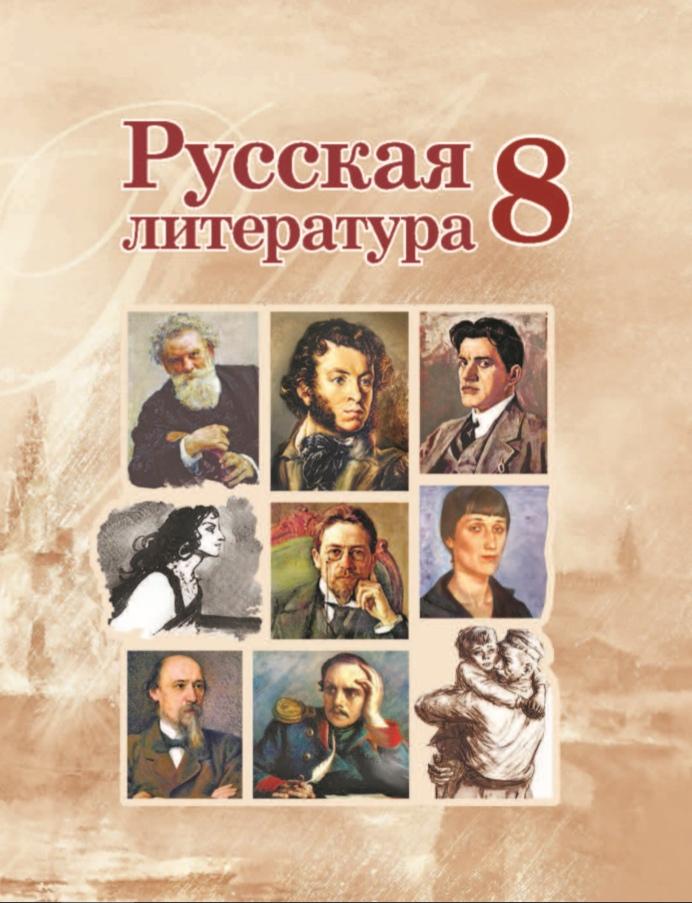 8 класс Русская литература