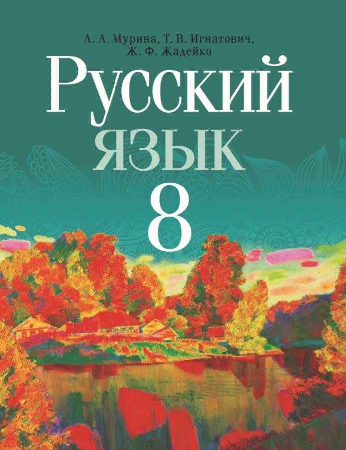 8 класс Русский язык