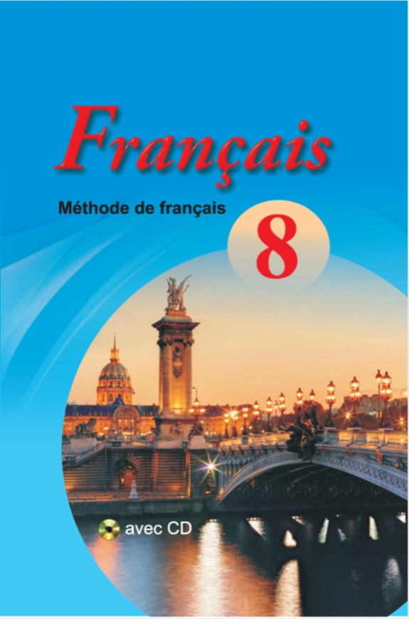 8 класс Французский язык