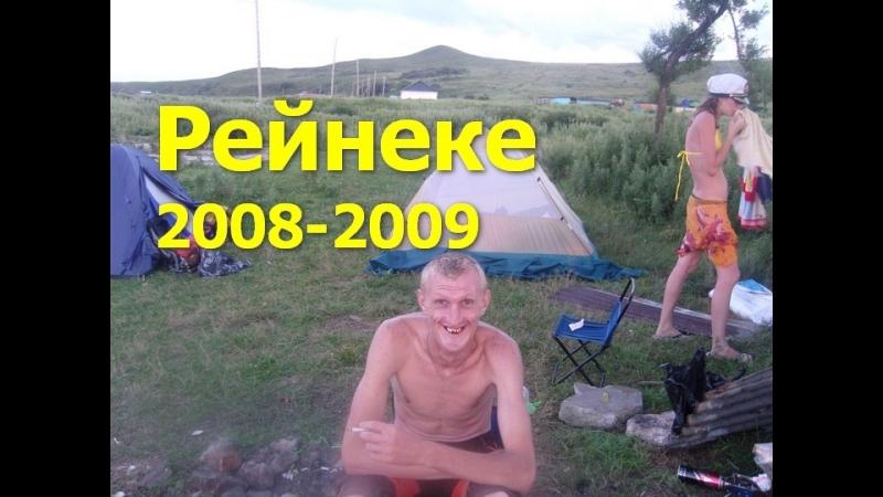 Рейнеке 2008-2009.