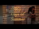 500 дней лета 500 days of summer